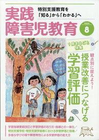 実践障害児教育 2020年 08月号 [雑誌]