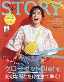 STORY (ストーリィ) 2020年 08月号 [雑誌]