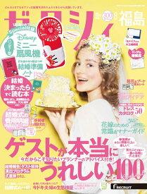 ゼクシィ福島 2020年 08月号 [雑誌]