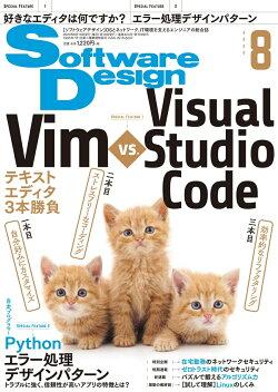 Software Design (ソフトウェア デザイン) 2020年 08月号 [雑誌]