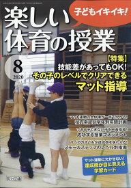 楽しい体育の授業 2020年 08月号 [雑誌]