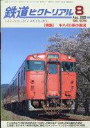 鉄道ピクトリアル 2020年 08月号 [雑誌]