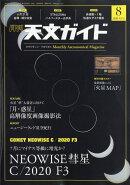 天文ガイド 2020年 08月号 [雑誌]
