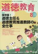 道徳教育 2020年 08月号 [雑誌]