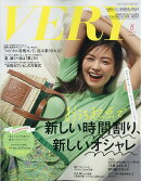 VERY (ヴェリィ) 2020年 08月号 [雑誌]