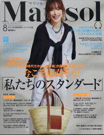 コンパクト版 marisol (マリソル) 2020年 08月号 [雑誌]