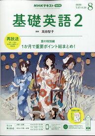 NHK ラジオ 基礎英語2 2020年 08月号 [雑誌]