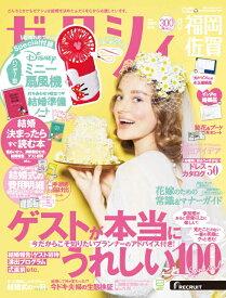 ゼクシィ福岡佐賀 2020年 08月号 [雑誌]