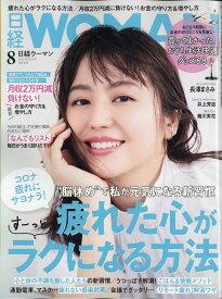 日経 WOMAN (ウーマン) 2020年 08月号 [雑誌]