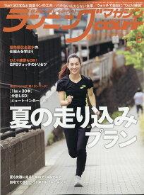 ランニングマガジン courir (クリール) 2020年 08月号 [雑誌]