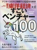 週刊 東洋経済 2020年 8/22号 [雑誌]