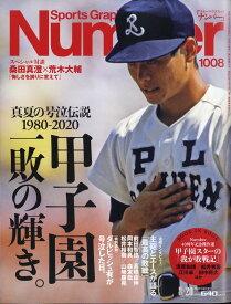 Sports Graphic Number (スポーツ・グラフィック ナンバー) 2020年 8/20号 [雑誌]