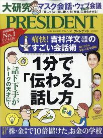 PRESIDENT (プレジデント) 2020年 8/14号 [雑誌]