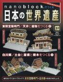 nanoblockでつくる日本の世界遺産 2020年 8/30号 [雑誌]