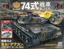 週刊 74式戦車をつくる 2020年 8/12号 [雑誌]