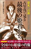 幕末三百藩古写真で見る最後の姫君たち