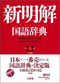 新明解国語辞典 第八版 小型版 [ 山田 忠雄 ]