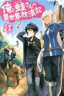 俺と蛙さんの異世界放浪記(2)