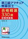 第三級アマチュア無線技士試験問題集 [ 吉川忠久 ]