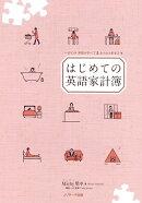 【謝恩価格本】はじめての英語家計簿