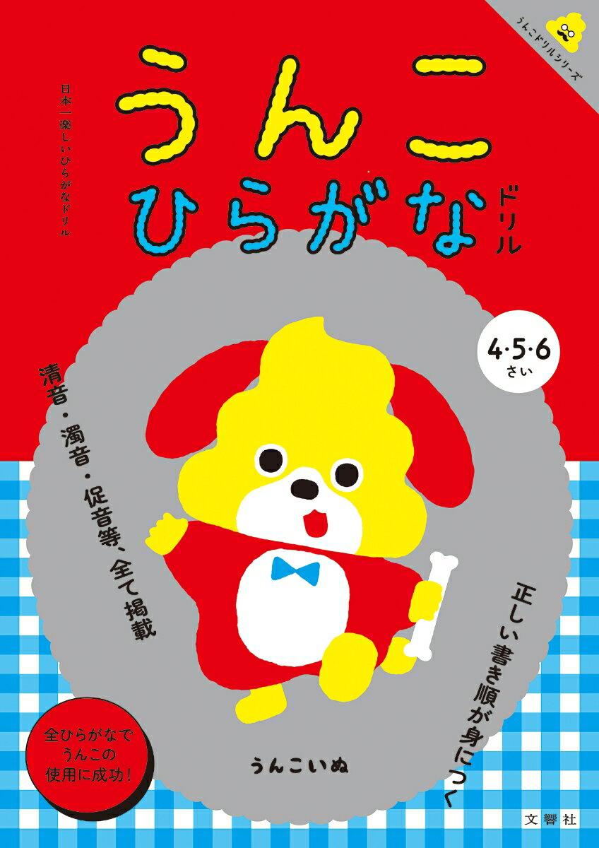 日本一楽しいひらがなドリル うんこひらがなドリル [ 文響社(編集) ]