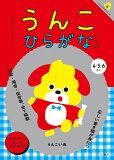 日本一楽しいひらがなドリルうんこひらがなドリル (うんこドリルシリーズ)