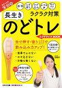 歯科の名医宝田式のどトレエクササイズBOOK 誤嚥・ムセ返り・セキ込みラクラク対策 (わかさ夢MOOK)