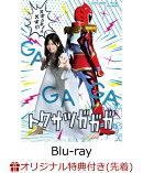 【楽天ブックス限定先着特典】トクサツガガガ Blu-ray BOX(「ジュウショウワン」「ラブキュート」お菓子箱風ケース…