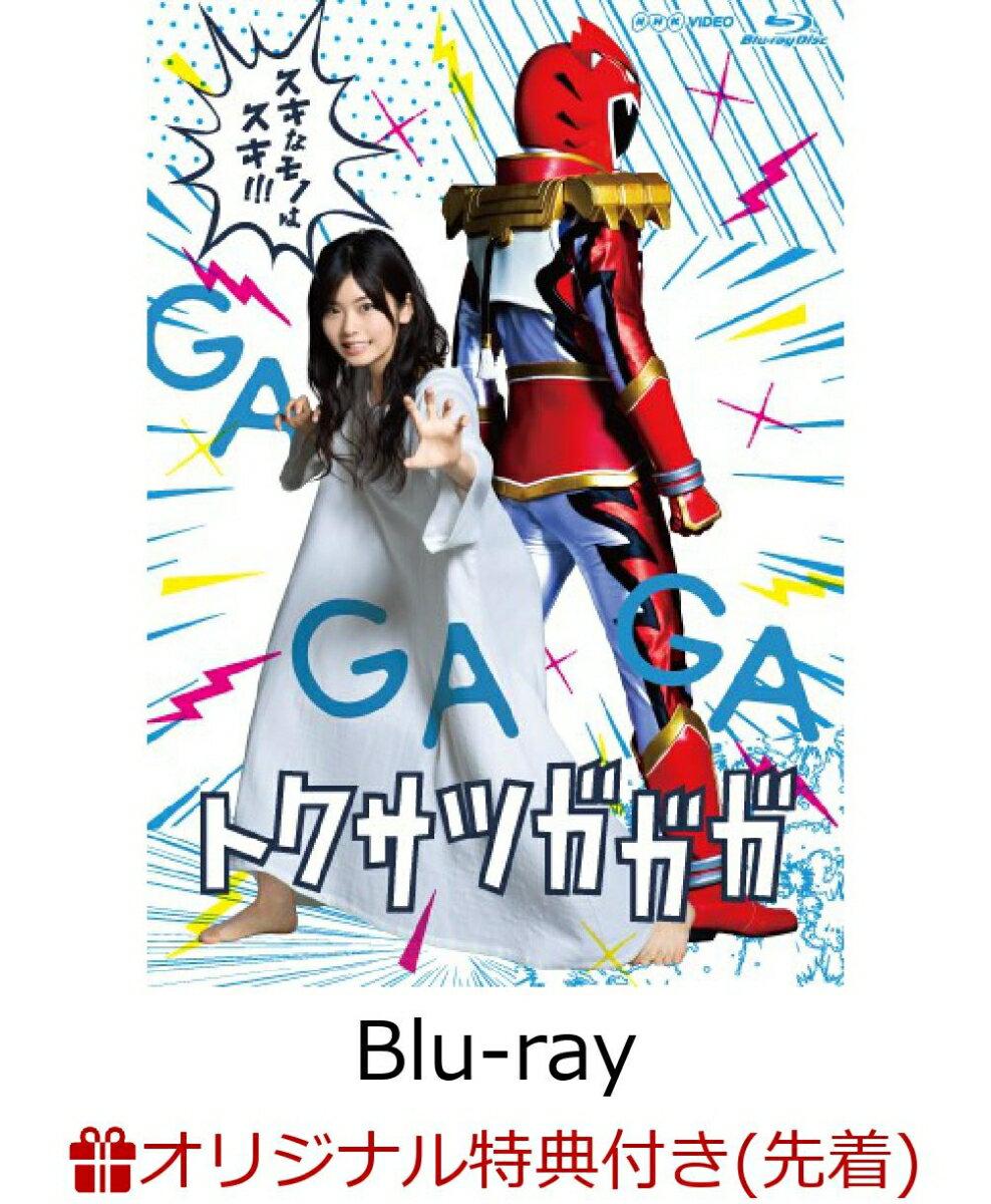 【楽天ブックス限定先着特典】トクサツガガガ Blu-ray BOX(「ジュウショウワン」「ラブキュート」お菓子箱風ケース付き)【Blu-ray】 [ 小芝風花 ]