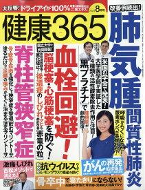 健康365 (ケンコウ サン ロク ゴ) 2020年 08月号 [雑誌]