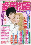 15の愛情物語 2020年 08月号 [雑誌]
