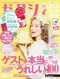 ゼクシィ富山石川福井 2020年 08月号 [雑誌]