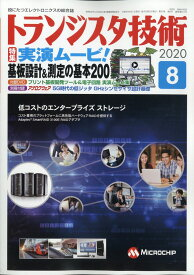 トランジスタ技術 2020年 08月号 [雑誌]