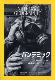 NATIONAL GEOGRAPHIC (ナショナル ジオグラフィック) 日本版 2020年 08月号 [雑誌]