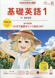 NHK ラジオ 基礎英語1 2020年 08月号 [雑誌]
