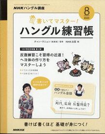 NHK テレビ ハングル講座 書いてマスター!ハングル練習帳 2020年 08月号 [雑誌]