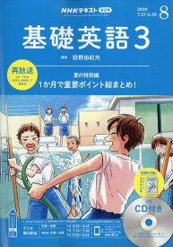 NHK ラジオ 基礎英語3 CD付き 2020年 08月号 [雑誌]