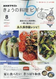NHK きょうの料理ビギナーズ 2020年 08月号 [雑誌]
