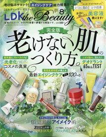 LDK the Beauty (エルディーケイザビューティー) 2020年 08月号 [雑誌]