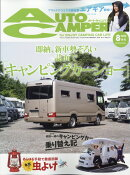 AUTO CAMPER (オートキャンパー) 2020年 08月号 [雑誌]