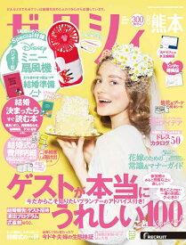 ゼクシィ熊本 2020年 08月号 [雑誌]