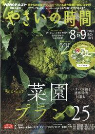 NHK 趣味の園芸 やさいの時間 2020年 08月号 [雑誌]