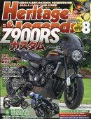 Heritage & Legends (ヘリティジ アンド レジェンズ)Vol.14 2020年 08月号 [雑誌]