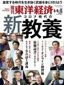 週刊 東洋経済 2020年 8/15号 [雑誌]
