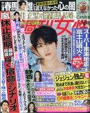 週刊女性 2020年 8/4・11合併号 [雑誌]