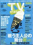 TV station (テレビステーション) 関西版 2020年 8/22号 [雑誌]