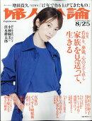 婦人公論 2020年 8/25号 [雑誌]