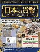 週刊 日本の貨幣コレクション 2020年 8/19号 [雑誌]