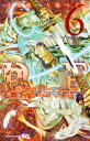 プラチナエンド 6 (ジャンプコミックス) [ 小畑 健 ]
