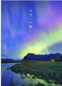 天空への願い [ KAGAYA ]